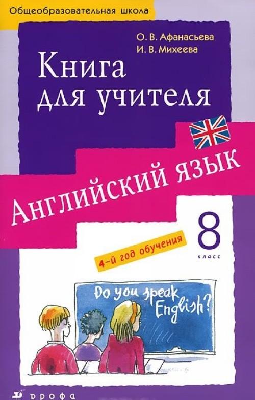 Английский язык. 8 класс. 4-й год обучения. Книга для учителя