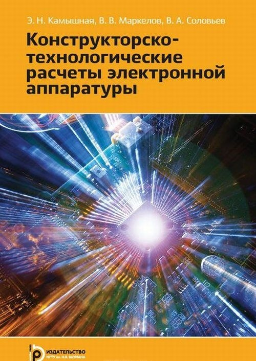 Konstruktorsko-tekhnologicheskie raschety elektronnoj apparatury. Uchebnoe posobie