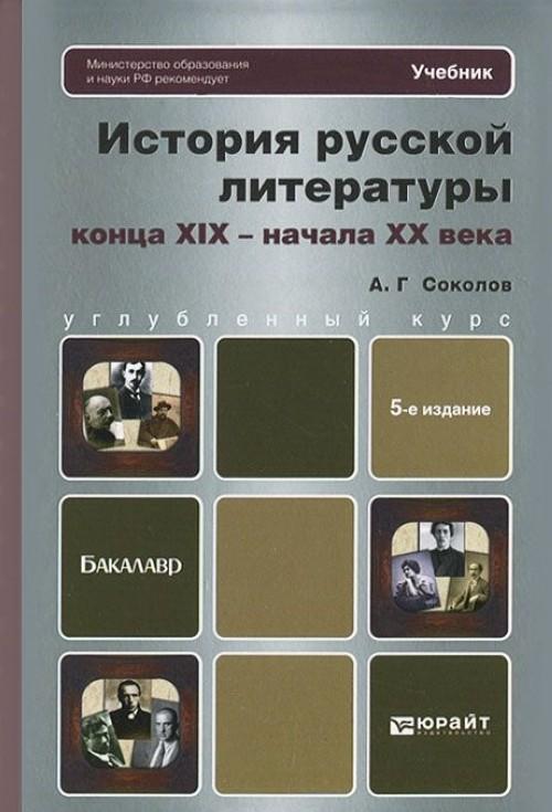 История русской литературы XIX-начала XX века