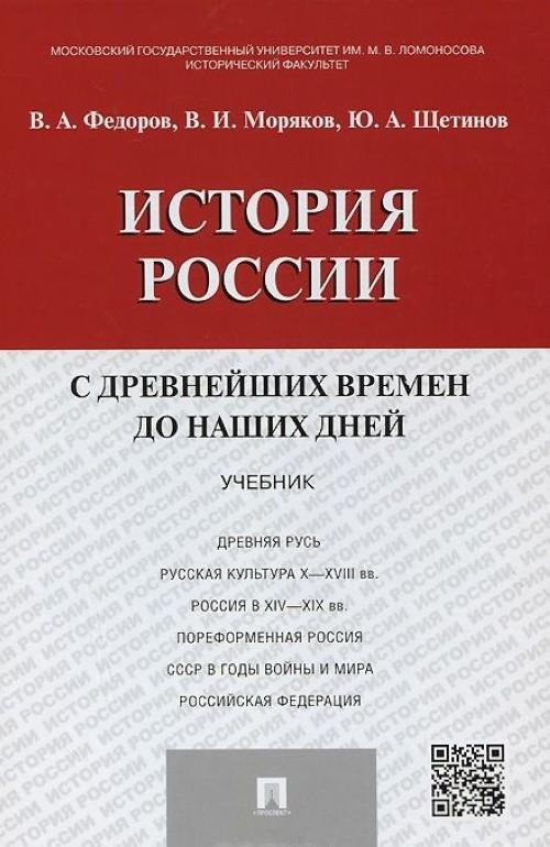 Istorija Rossii s drevnejshikh vremen do nashikh dnej. Uchebnik