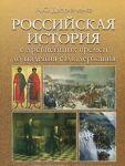 Rossijskaja istorija s drevnejshikh vremen do padenija samoderzhavija