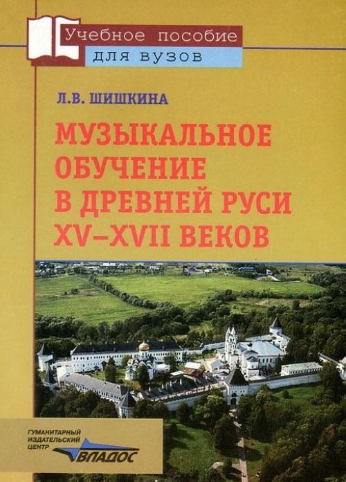 Muzykalnoe obuchenie v Drevnej Rusi XV-XVII vekov