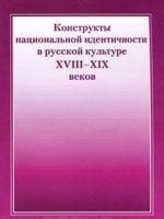 Konstrukty natsionalnoj identichnosti v russkoj kulture XVIII-XIX vekov