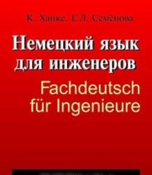 Nemetskij jazyk dlja inzhenerov / Fachdeutsch fur Ingenieure