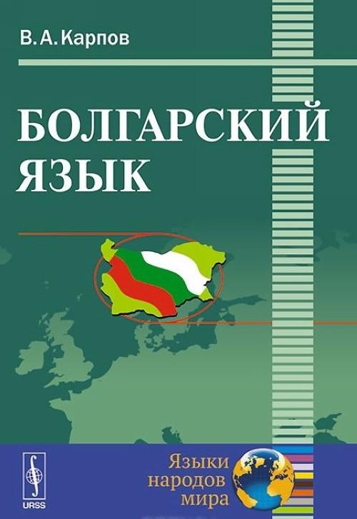 Bolgarskij jazyk. Uchebnoe posobie
