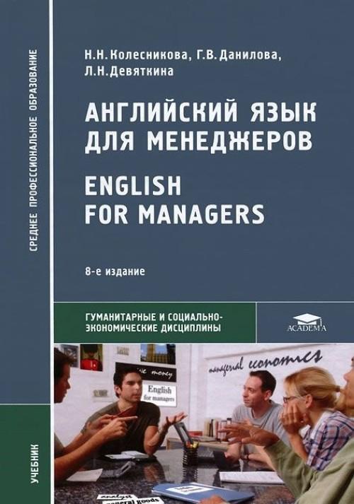 Anglijskij jazyk dlja menedzherov / English for Managers