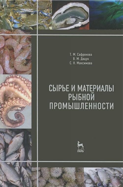 Syre i materialy rybnoj promyshlennosti