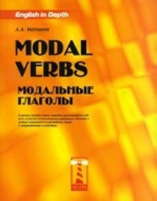 Modal Verbs / Modalnye glagoly