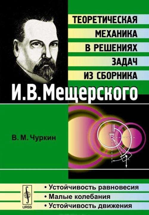 Teoreticheskaja mekhanika v reshenijakh zadach iz sbornika I. V. Mescherskogo. Ustojchivost ravnovesija. Malye kolebanija. Ustojchivost dvizhenija. Uchebnoe posobie