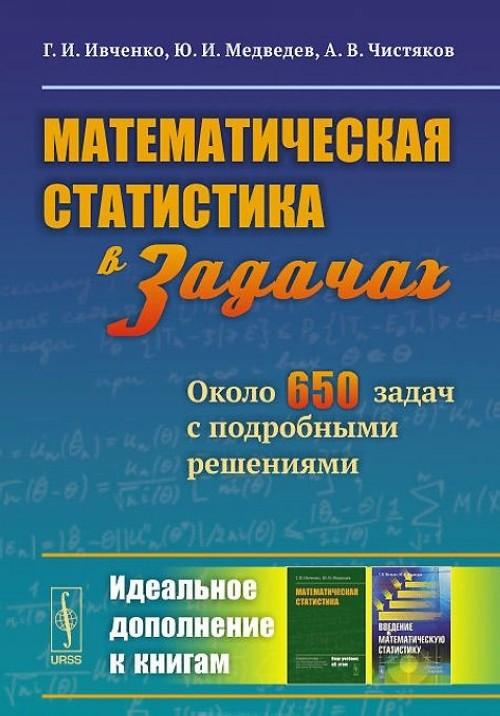 Matematicheskaja statistika v zadachakh. Okolo 650 zadach s podrobnymi reshenijami