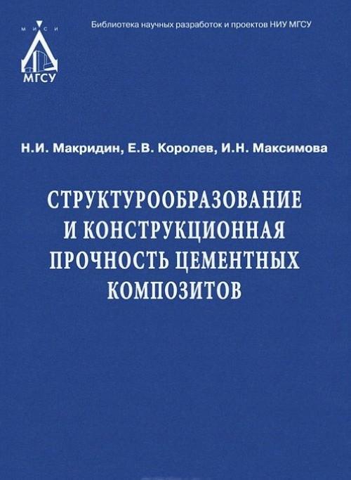 Strukturoobrazovanie i konstruktsionnaja prochnost tsementnykh kompozitov