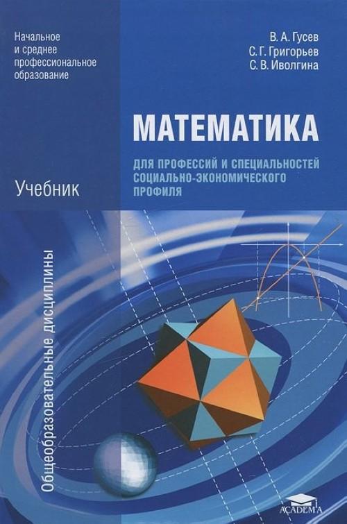 Математика для профессий и специальностей социально-экономического профиля