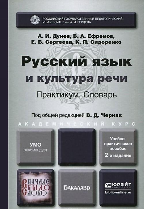 Russkij jazyk i kultura rechi. Praktikum. Slovar. Uchebno-prakticheskoe posobie