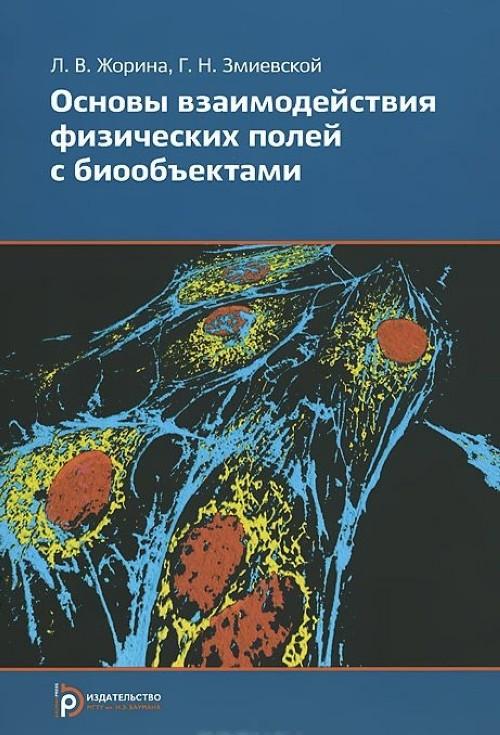 Osnovy vzaimdejstvija fizicheskikh polej s bioobektami. Uchebnik