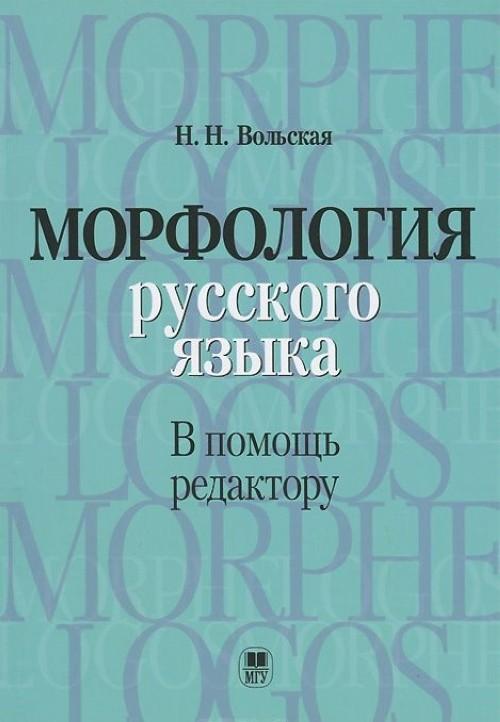 Морфология русского языка. В помощь редактору