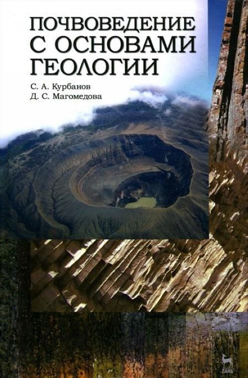 Pochvovedenie s osnovami geologii