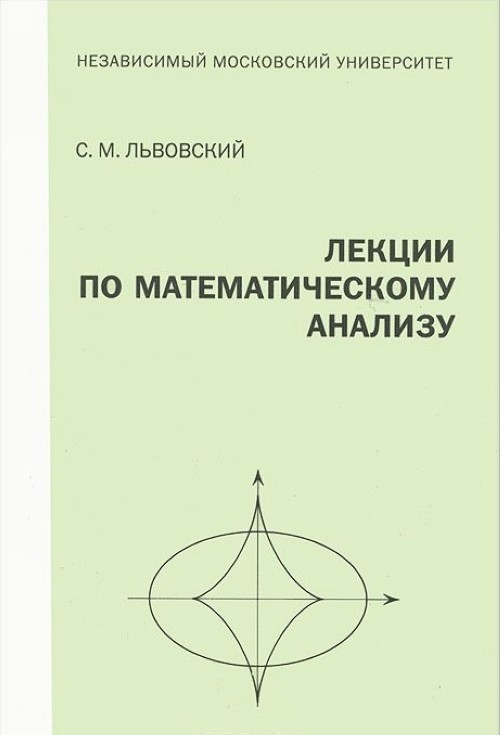 Lektsii po matematicheskomu analizu