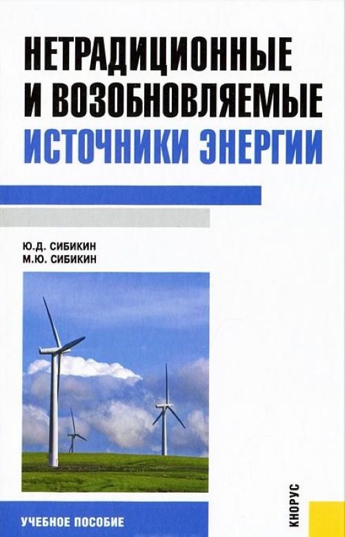 Netraditsionnye i vozobnovljaemye istochniki energii