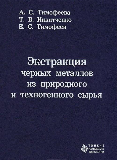 Ekstraktsija chernykh metallov iz prirodnogo i tekhnogennogo syrja