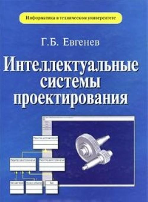 Intellektualnye sistemy proektirovanija