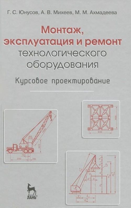 Montazh, ekspluatatsija i remont tekhnologicheskogo oborudovanija. Kursovoe proektirovanie