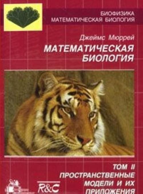 Matematicheskaja biologija. Tom 2. Prostranstvennye modeli i ikh prilozhenija v biomeditsine