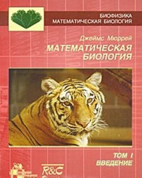Matematicheskaja biologija. Tom 1. Vvedenie