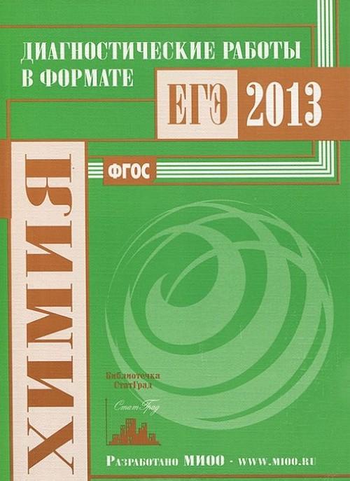 Khimija. Diagnosticheskie raboty v formate EGE 2013