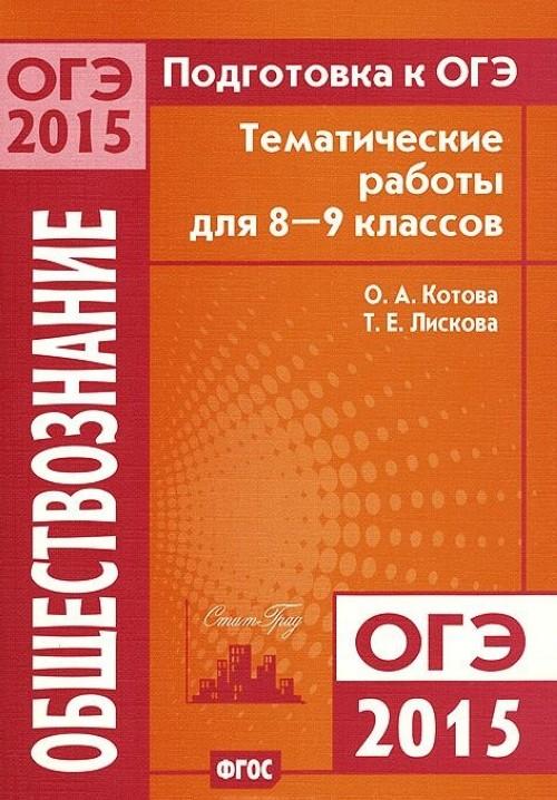 Podgotovka k OGE-2015. Obschestvoznanie. 8-9 klassy. Tematicheskie raboty