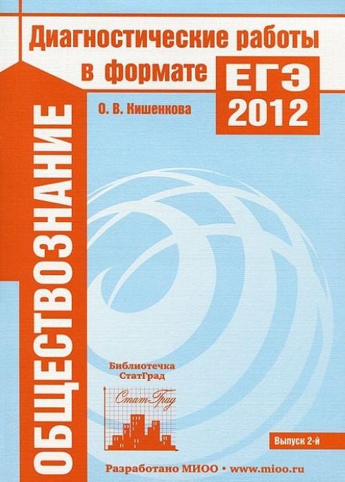 EGE 2012. Obschestvoznanie. Diagnosticheskie raboty