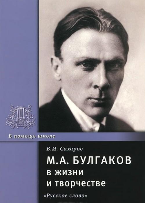 M. A. Bulgakov v zhizni i tvorchestve. Uchebnoe posobie