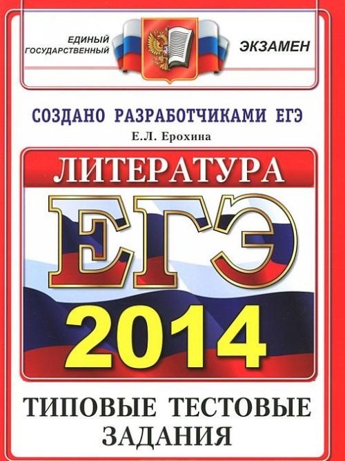 EGE 2014. Literatura. Tipovye testovye zadanija