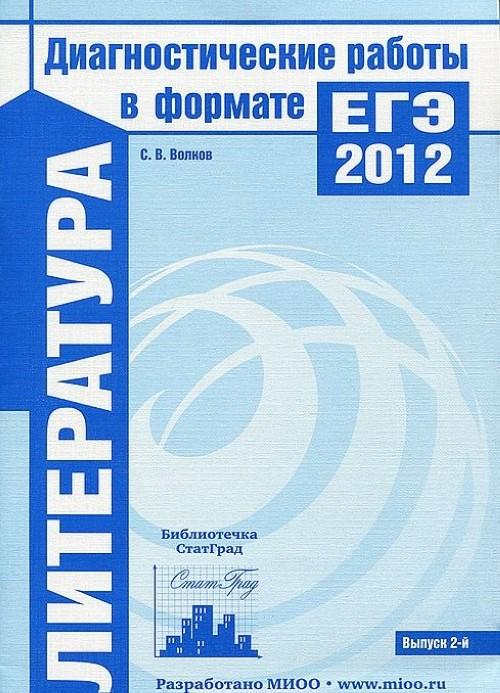 Literatura. Diagnosticheskie raboty v formate EGE 2012