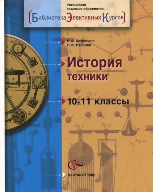 История техники. 10-11 классы. Учебное пособие