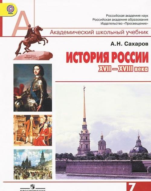 Istorija Rossii XVII-XVIII veka. 7 klass. Uchebnik