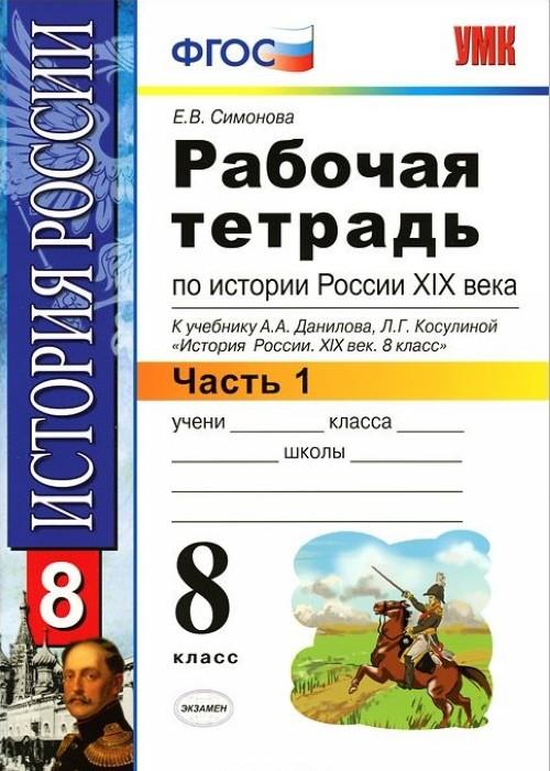 Istorija Rossii XIX veka. 8 klass. Rabochaja tetrad. V 2 chastjakh. Chast 1