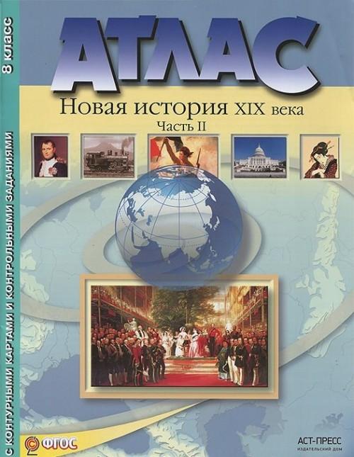 Novaja istorija XIX veka. 8 klass. Chast 2. Atlas s konturnymi kartami i kontrolnymi zadanijami