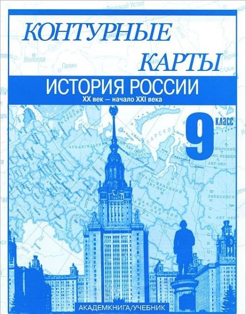 Istorija Rossii. 9 klass. XX - nachalo XXI veka