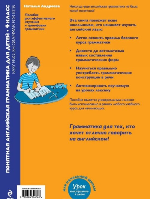 Ponjatnaja anglijskaja grammatika dlja detej. 4 klass / Easy English Grammar for Kids