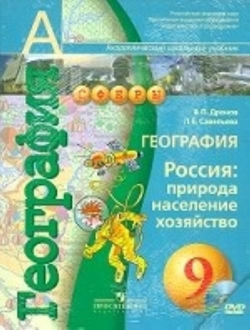 Geografija. Rossija. Priroda, naselenie, khozjajstvo. 9 klass. Uchebnik (+ DVD-ROM)