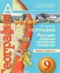 Geografija. Rossija. Priroda, naselenie, khozjajstvo. 9 klass. Tetrad-ekzamenator