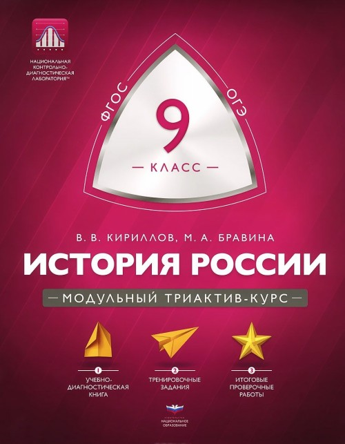 Istorija Rossii. 9 klass. Modulnyj triaktiv-kurs