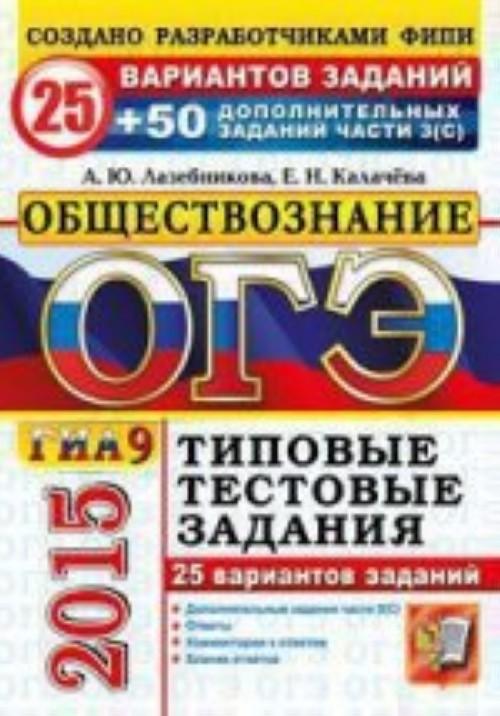 OGE (GIA-9) 2015. Obschestvoznanie. 25 variantov tipovykh testovykh zadanij i dopolnitelnye zadanija chasti 3(C)