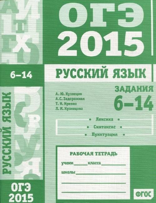 OGE v 2015 godu. Russkij jazyk. Zadanija 6-14 (leksika, sintaksis i punktuatsija). Rabochaja tetrad