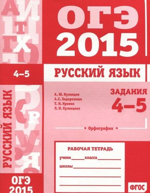 OGE v 2015 godu. Russkij jazyk. Zadanija 4-5 (orfografija). Rabochaja tetrad