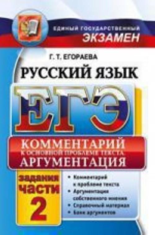 EGE. Russkij jazyk. Kommentarij k osnovnoj probleme teksta. Argumentatsija. Universalnye materialy s metodicheskimi rekomendatsijami, reshenijami i otvetami