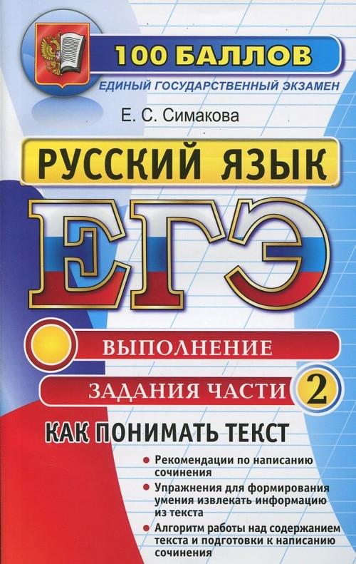 EGE. Russkij jazyk. Kak ponimat tekst. Vypolnenie zadanija chasti 2