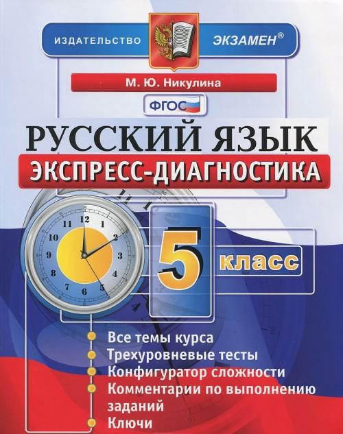 Russkij jazyk. 5 klass. Ekspress-diagnostika