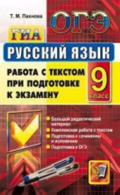Russkij jazyk. 9 klass. Rabota s tekstom pri podgotovke k ekzamenu