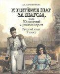 К пятерке шаг за шагом, или 50 занятий с репетитором. Русский язык. 9 класс